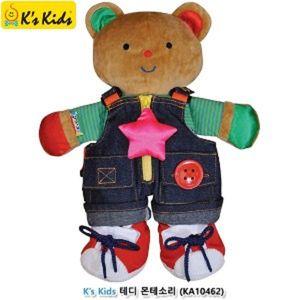 곰인형 애착인형 테디 소근육 장난감 지퍼 단추