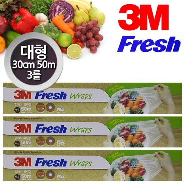 W 3M Fresh 위생랲 30cm 대형 50m 3롤
