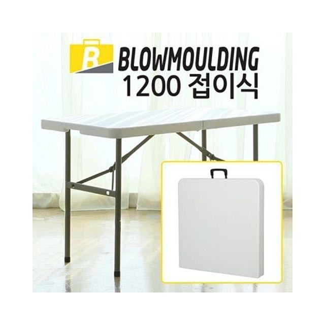 브로몰딩 접이식테이블 W1220xD610 [제작 대량 도매 로고 인쇄 레이저 마킹 각인 나염 실크 uv 포장 공장 문의는 네이뽕]