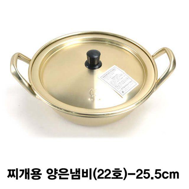 찌개용 양수 양은냄비(22호)-25.5cm