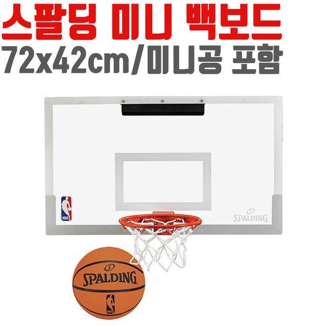 스팔딩 미니 농구 골대 실내 농구대 공 백보드 72x42