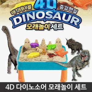 4D 다이노소어 모래놀이 증강현실 유아 장난감 완구