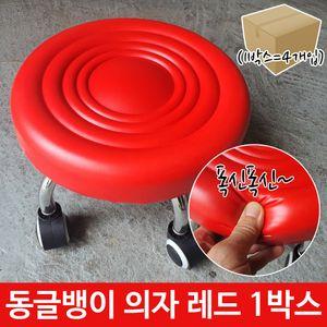 이동식 바퀴 동글뱅이 푹신한 엄마 의자 레드 1박스