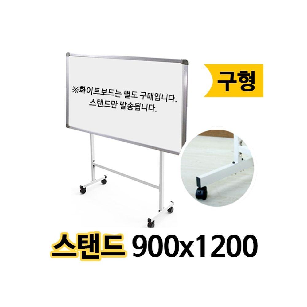 선영 화이트보드스탠드 단면/900X1200.