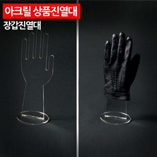 W 아크릴 상품진열대 장갑진열대 소품진열대 전시