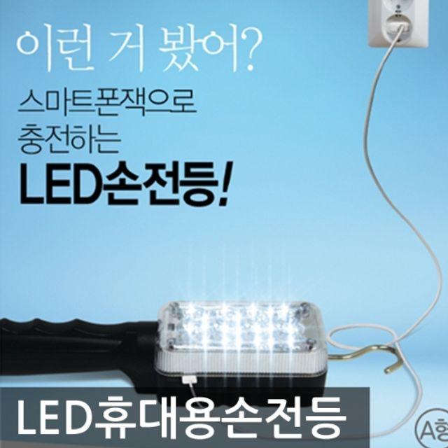 휴대용 LED 손전등 낚시 캠핑 작업용 비상랜턴