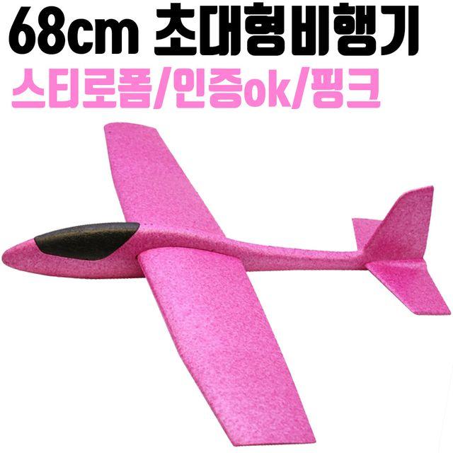 68CM 초대형 스티로폼비행기 점보사이즈 에어글라이더