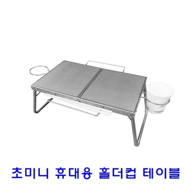 초미니 휴대용컵 홀더테이블