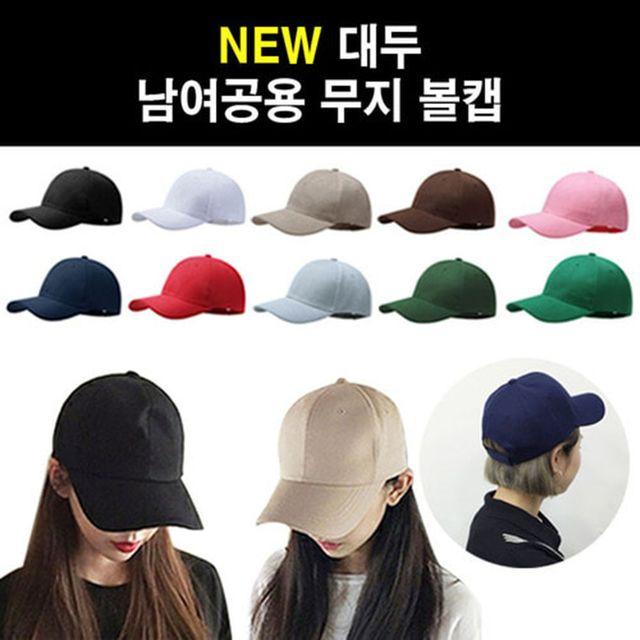 W 빅사이즈 모자 남여공용 무지 디자인 야구모자 볼캡