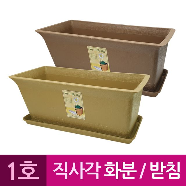 W 웰빙 직사각 플라스틱화분 화분받침 소1호