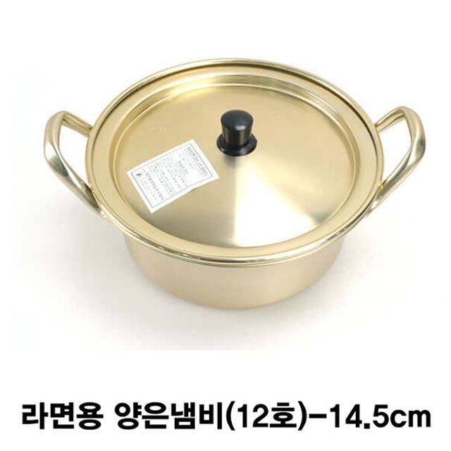 라면용 양수 양은냄비(12호)-14.5cm