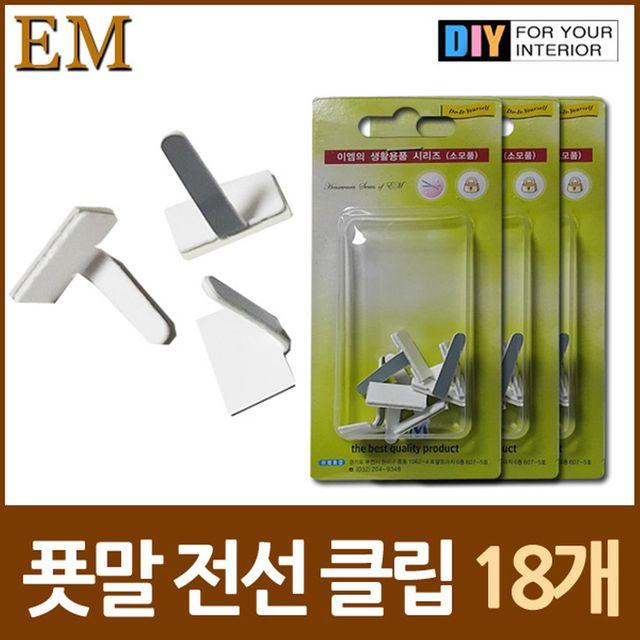 W 푯말형 케이블 전선클립 18개 DIY철물