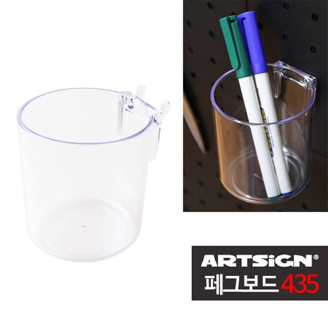 W 페그보드435 전용 수납 컵홀더 페그보 타공판