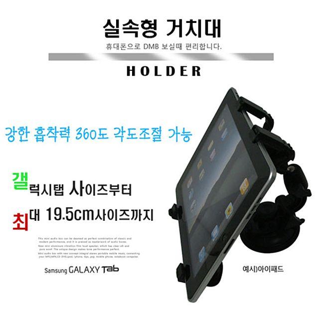 갤럭시탭10.1 아이패드2 탭시리즈및태블릿 네비게이션 차량용거치대 다용도차량용거치대