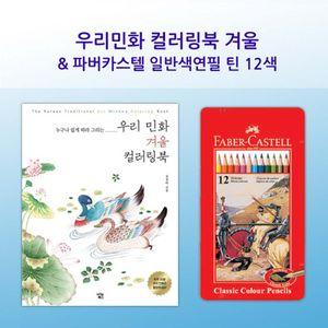 미술 시간 색연필 준비물 파버 틴12 겨울 컬러링북