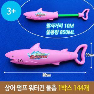 상어 물총 펌프 워터건 유아 어린이 물놀이 용품 핑크