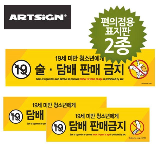 W 편의점 판매금지 스티커 2종 슈퍼 금지안내판