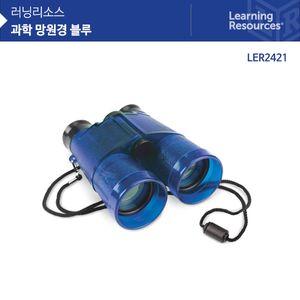 (러닝리소스) LER2421 과학 망원경 블루