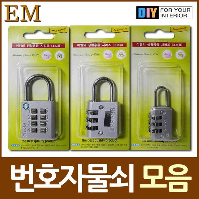 W 비밀번호 열쇠 숫자자물쇠 모음 DIY철물