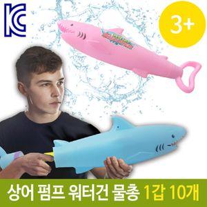 상어 물총 펌프 워터건 물놀이 용품 어린이 유아