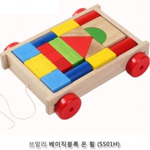 브알라 베이직 블록 온휠 어린이 장난감 감각 놀이