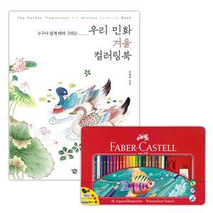 파버카스텔수채색연필틴48색세트 우리민화 겨울