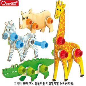 코체티 3D테크노 동물퍼즐 기린얼룩말64P