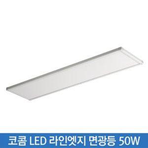 LED 거실등 방등 면광원 조명 50W 주광색 1282x322mm