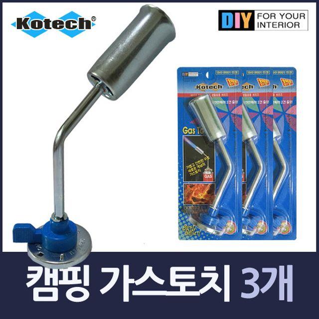 W 국산 캠핑용 GAS토우치 3개 도치