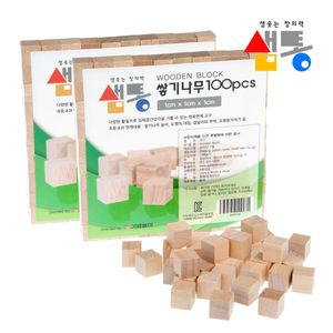 샘통 쌓기나무 1cm 200p(비취우드)/정육면체 큐브