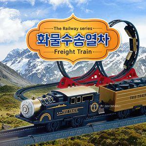 화물수송열차