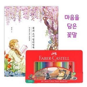 컬러링북세트 일반색연필 드로잉북세트 60색 꽃과소