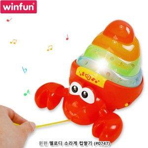 유아 장난감 학습 놀이 멜로디 소라게 컵쌓기