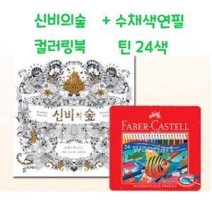 컬러링북세트 드로잉북 수채색연필 24색 신비의숲