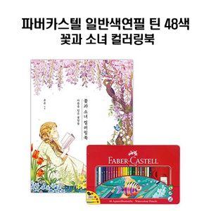 어린이 색연필 파버 수채 틴36색 꽃열매 컬러링북