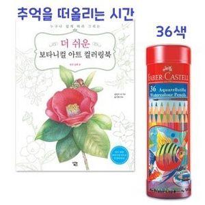 컬러링북세트 드로잉북세트 수채색연필 36색 꽃과열