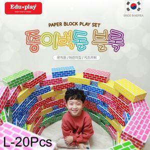 장난감 에듀플레이 종이벽돌블록 대 오색 20Pcs