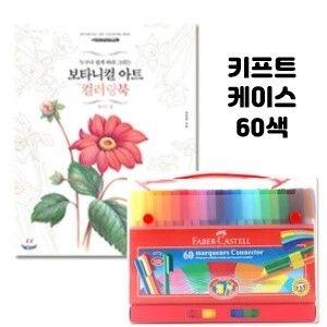 컬러링북세트 드로잉북세트 커넥터펜 60색 플라워