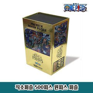 직소퍼즐 500피스 원피스 퍼즐 v.2 1P 아동 취미