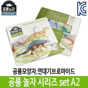 공룡 놀자 시리즈 A2 재밌는 색칠 공부 모양자 학습