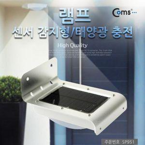 Coms 램프 (센서등 감지형 태양광 충전)