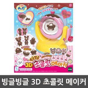 하프 빙글빙글 3D 초콜릿메이커 역할놀이 쿠킹토이