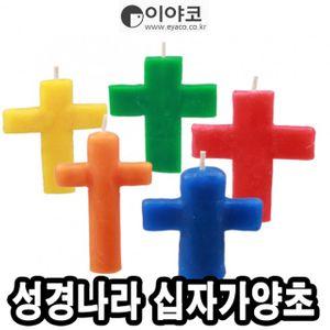 이야코 성경나라 십자가양초 단체용30개 -44152
