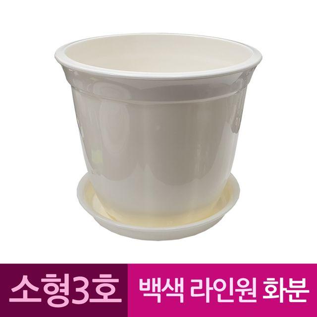 W 라인원형 백색 도자기느낌 플라스틱화분 3호
