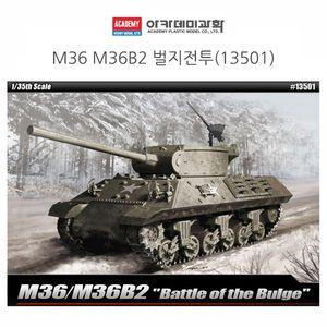 아카데미 1대35 M36 M36B2 벌지전투 (13501)