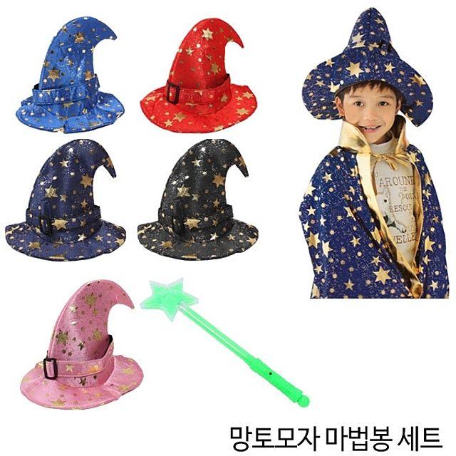 할로윈 망토모자 마법봉 세트 (색상선택)
