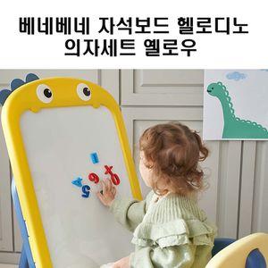 재밌는 숫자 놀이 헬로디노 옐로우 자석보드 의자