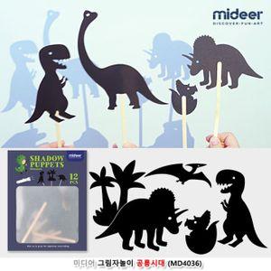 학습완구 그림자놀이 공룡시대 학습