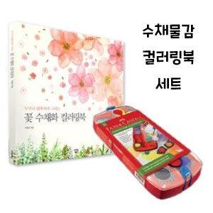컬러링북세트 드로잉북세트 수채물감 12색 수채화