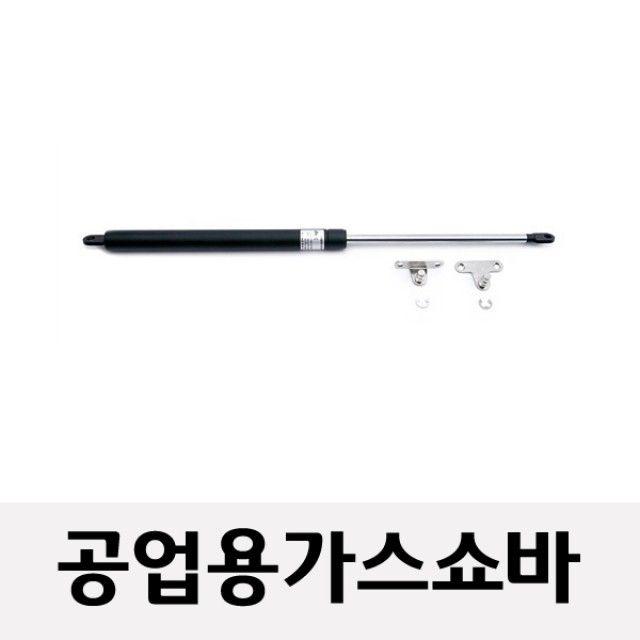쇼바(공업용 실린더 가스쇼바_은색브라켓포함)30kg